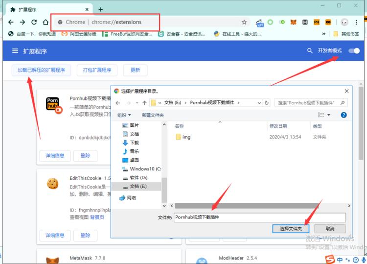 谷歌浏览器插件下载-P站视频下载插件无限制版本 技术分享-第1张