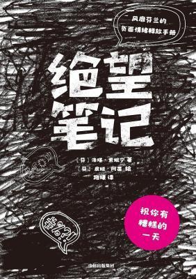 《绝望笔记》路媛 [芬]洛塔·索妮宁【文字版_PDF电子书_下载】