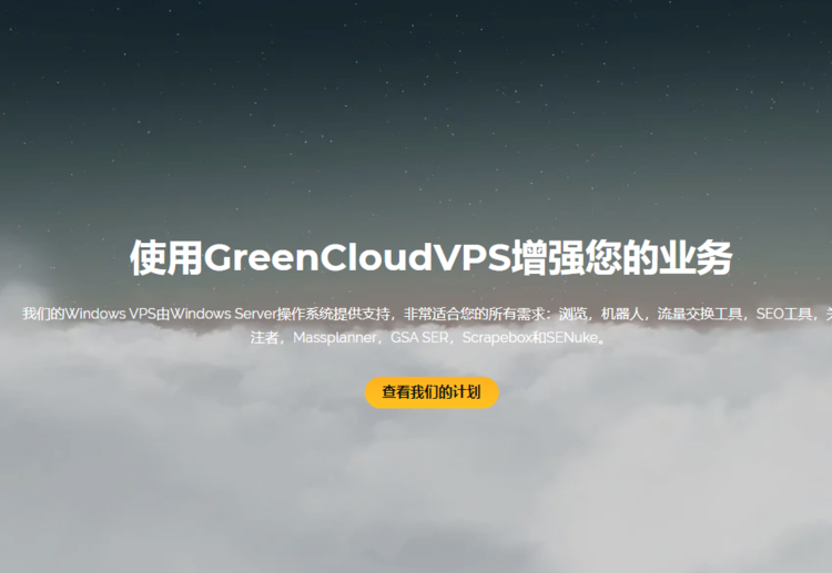 羊毛党之家 greencloudvps荷兰1TB储存型KVM VPS服务器月付限时7美元/2G内存/10Gbps带宽