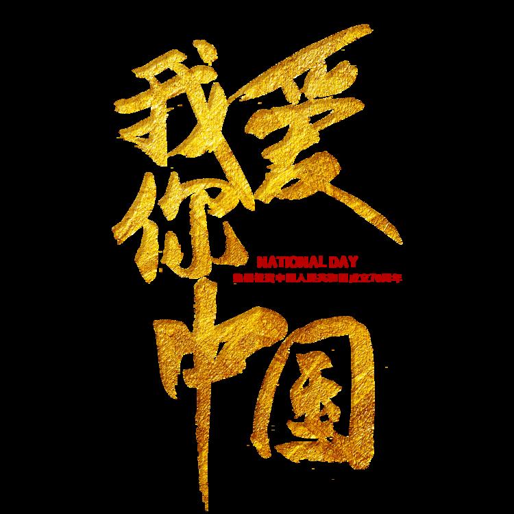 国庆元素 (80).png