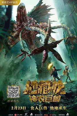 地藏龙之神农巨兽