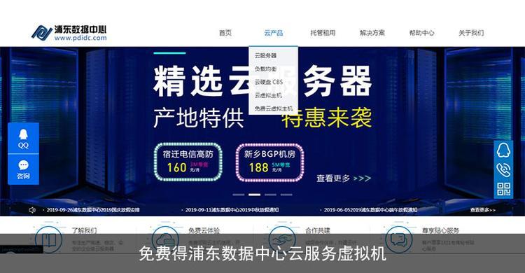 免费得浦东数据中心云服务虚拟机