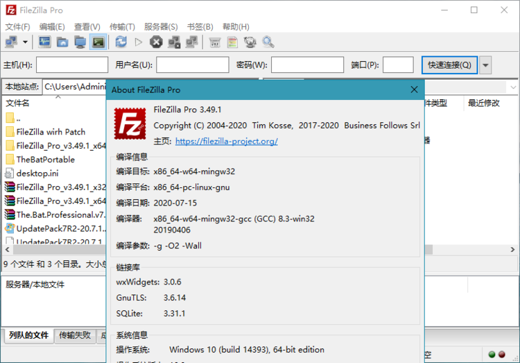 FileZilla Pro v3.49.2专业版 FTP工具