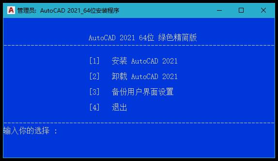 acad.exe,acad2021,acad2020,美国欧特克公司,建筑设计软件,图纸设计软件,建筑模型制作软件,3D模型设计软件,二维、三维CAD设计,工程制图必备软件,三维制图软件,三维设计软件,CAD看图软件,DWG格式比较,AutoCAD更新补丁,AutoCAD2020,AutoCAD2021,AutoCAD绿色版,AutoCAD教育版,AutoCAD简体中文版,AutoCAD绿色精简版,AutoCAD升级补丁,AutoCAD免激活补丁,AutoCAD授权码,AutoCAD注册机,AutoCAD去水印补丁,AutoCAD许可证,AutoCAD激活码,AutoCAD序列号,AutoCAD激活密钥,AutodeskAutoCAD申请号