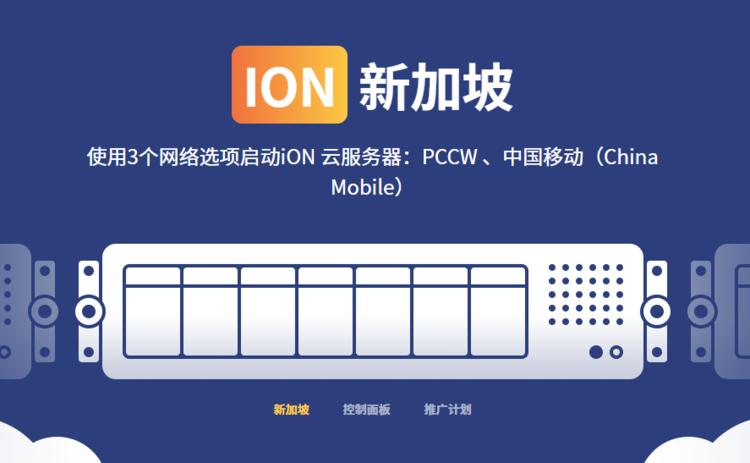 iON Cloud测评:新加坡云服务器针对中国移动优化线路