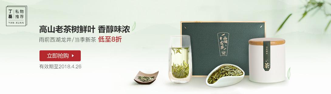 老板-茶叶