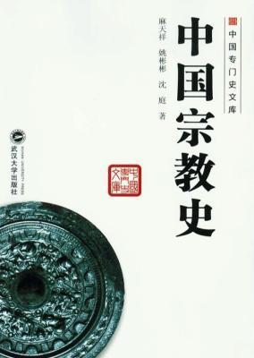 《中国宗教史》麻天祥【文字版_PDF电子书_下载】