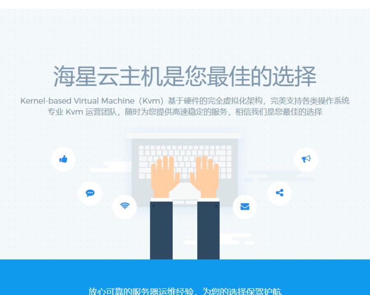 羊毛党之家 不好用-海星云2020开工全场日本VPS主机&香港VPS主机限时75折优惠/适合建站/有大带宽可选