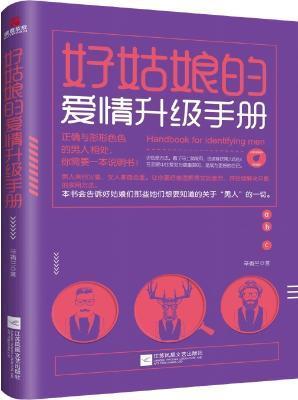 《好姑娘的爱情升级手册》辛香兰【文字版_PDF电子书_下载】