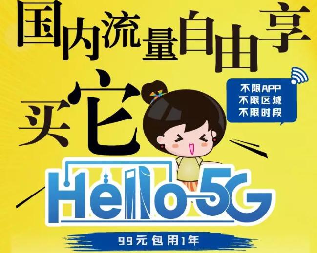2020校园卡:上海电信飞Young校友卡,33G流量+300分钟语音,99元/年