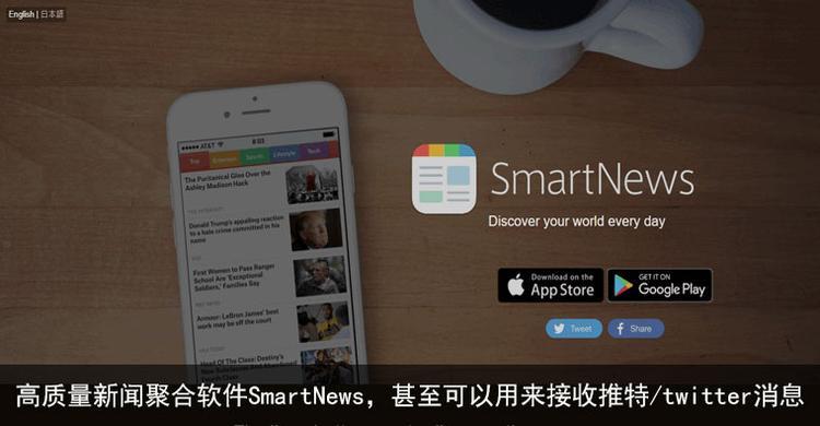 高质量新闻聚合软件SmartNews,甚至可以用来接收推特/twitter消息