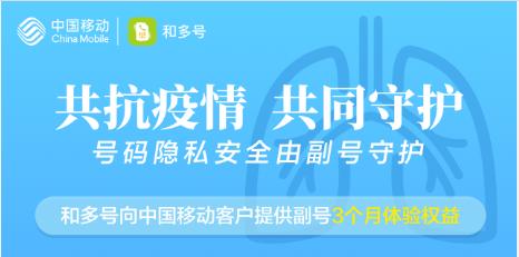 中国移动共抗疫情,免费领取3个月和多号