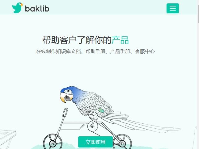 Baklib一个免费搭建博客/文档/手册平台