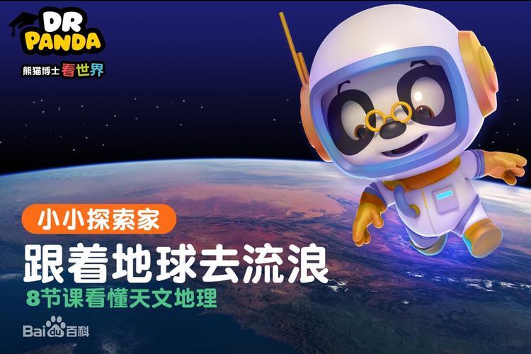 熊猫博士看世界视频全集