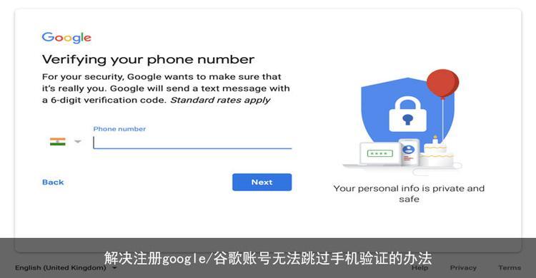 解决注册google/谷歌账号无法跳过手机验证的办法