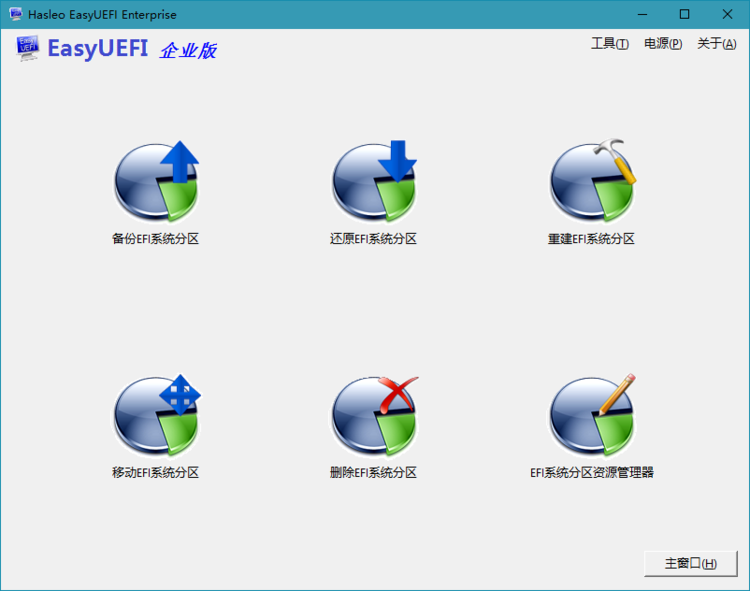 EasyUEFI Enterprise,EFI启动项管理工具,系统启动项管理,UEFI分区管理,EFI分区管理,EasyUEFI企业版,UEFI修复工具,EasyUEFI单文件企业版