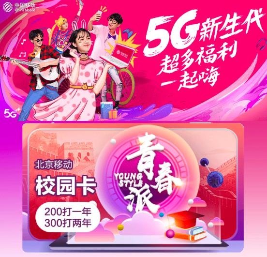 北京移动老号转校园卡套餐(200打1年300打2年)