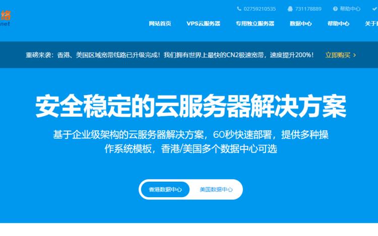 羊毛党之家 带宽偏小-圆心网络:20元/月XEN-512MB/30GB/3M/香港