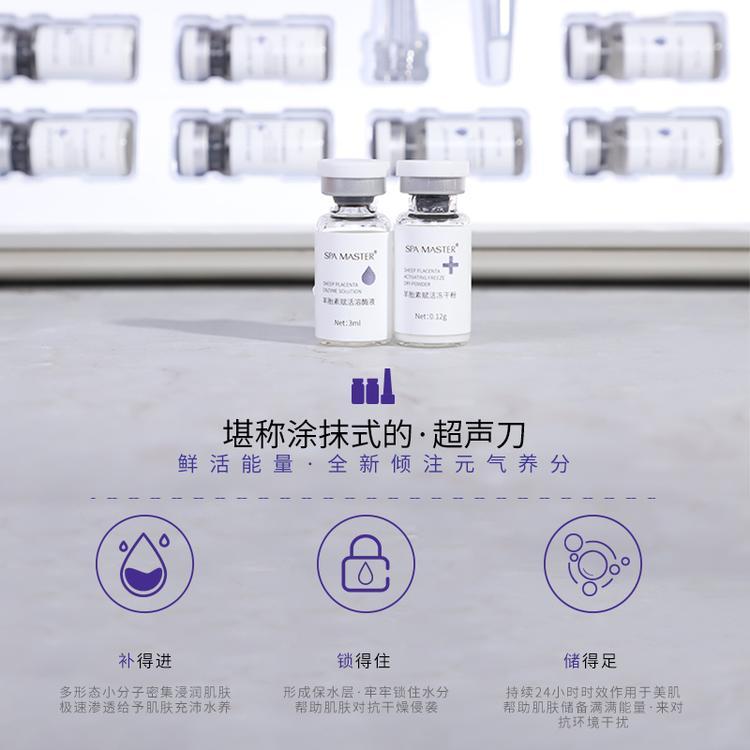 日本SPA MASTER羊胎素赋活冻干粉(05.26)