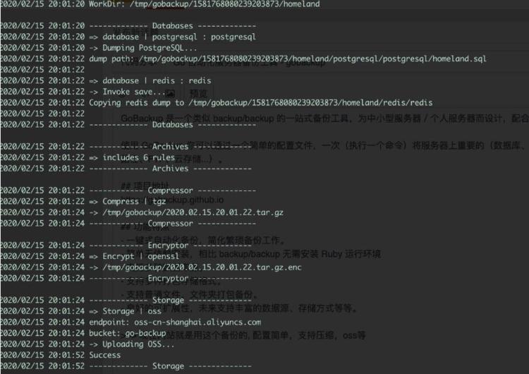 羊毛党之家 GoBackup:Go 自动化服务器备份工具