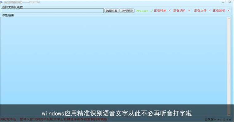 windows应用精准识别语音文字从此不必再听音打字啦