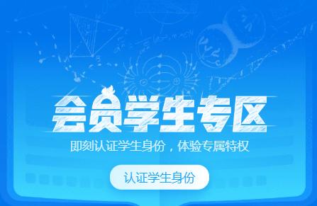 QQ完成学生认证,享受4.1折超级会员优惠!
