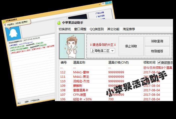 cf小苹果一键领取cf小苹果活动助手软件