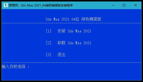 美国欧特克公司,建模和渲染软件,动画制作软件,三维动画制作工具,三维动画软件,三维渲染工具,三维建模,动画,仿真和渲染工具,3D模型设计软件,3dsMax升级补丁,3ds Max更新补丁,3dsMax精简版,3ds Max中文版,3dsmax2021,Vray插件,Vray渲染插件,Vray中文版