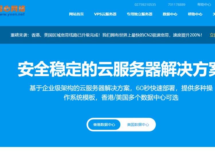 羊毛党之家 评测:圆心网络 香港vps/20元/月/512MB/3M 圆心网络 香港vps小鸡性能如何?