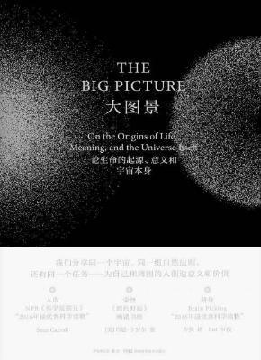 大图景 : 论生命的起源、意义和宇宙本身