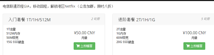 羊毛党之家 新商家慎重-六六云:40元/月/512M/15GSSD硬盘/1T流量/50M/美西三网CN2 GIA 附评测