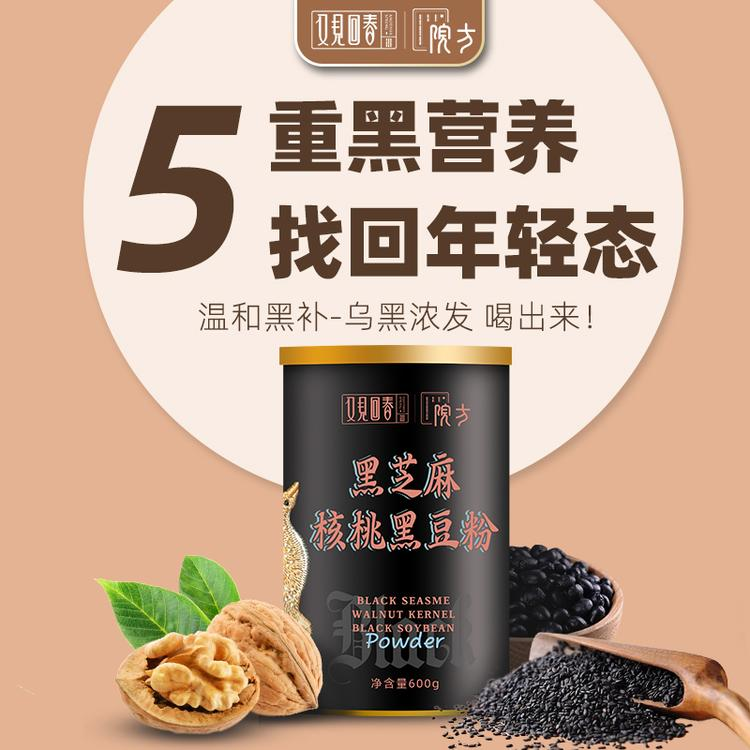 又见回春黑芝麻核桃黑豆粉(升级包装)(05.23)