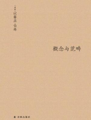 概念与范畴 : 哲学论文集【以赛亚·伯林 】epub+mobi+azw3