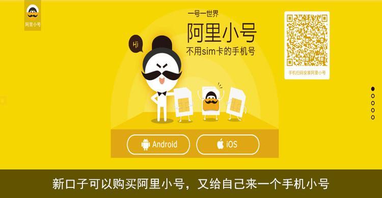 新口子可以购买阿里小号,又给自己来一个手机小号