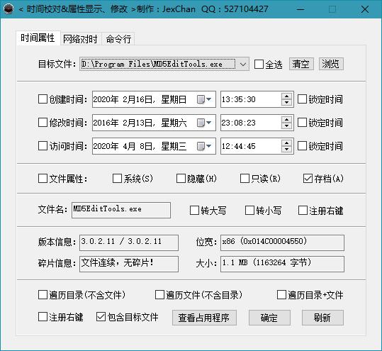 文件时间属性修改网络时间同步工具v5.0.0.8