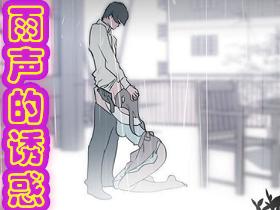 雨声漫漫漫画免费-韩漫基地