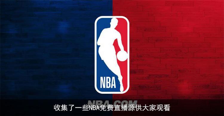 收集了一些NBA免费直播源供大家观看