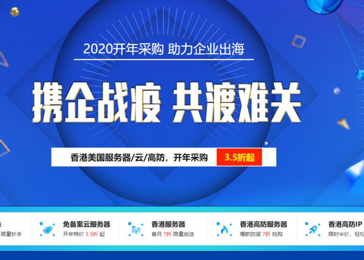羊毛党之家 一般般-SonderCloud开年采购,香港美国高防免备案服务器2折!2核2G10M带宽10G防御1147元/2年