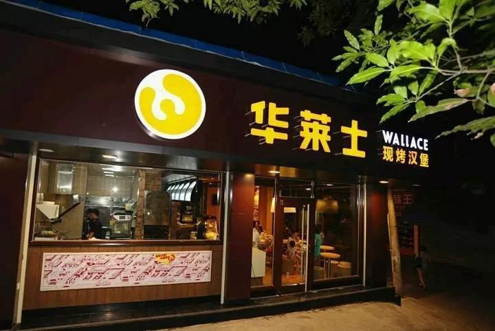 18 华莱士(西式快餐)(二):大叔
