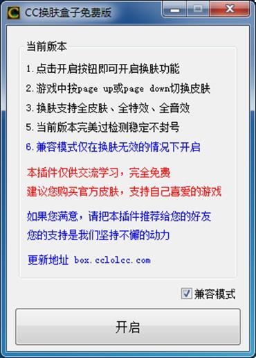 LOL英雄联盟CC换肤盒子免费版v10.3.1【PC】
