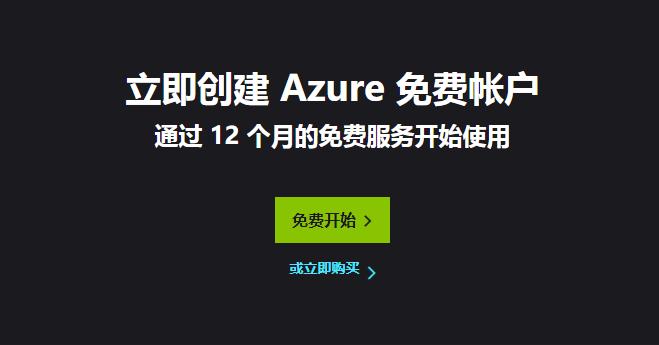 申请 Azure 账户送200美元+12个月试用+永久免费服务