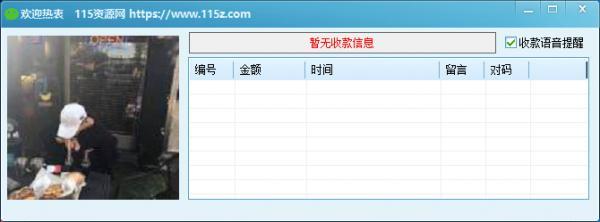 微信收款小助手语音播报软件