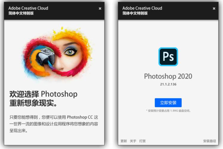 Adobe Photoshop 2020 释怀特别版