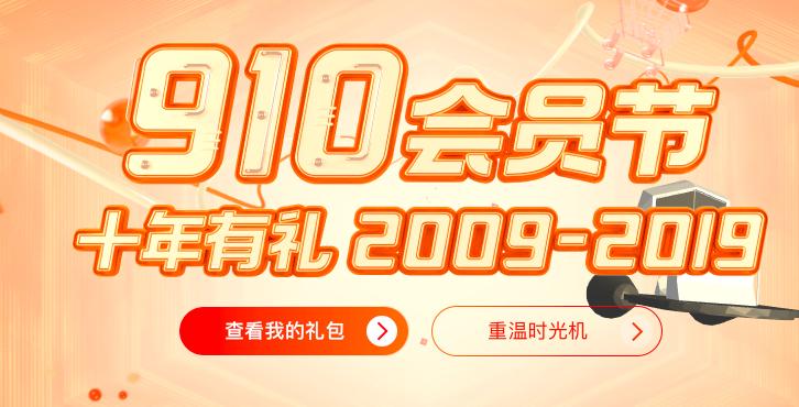 阿里云10周年活动:910会员节,十年有礼。