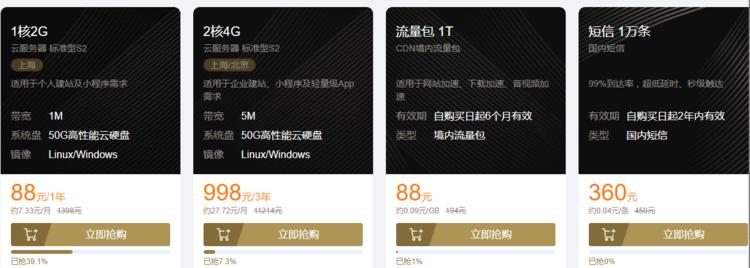 2019年阿里云、腾讯云双十一服务器活动汇总,持续更新