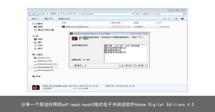 分享一个简洁好用的pdf/equb/epub3格式电子书阅读软件Adobe Digital Editions 4.5