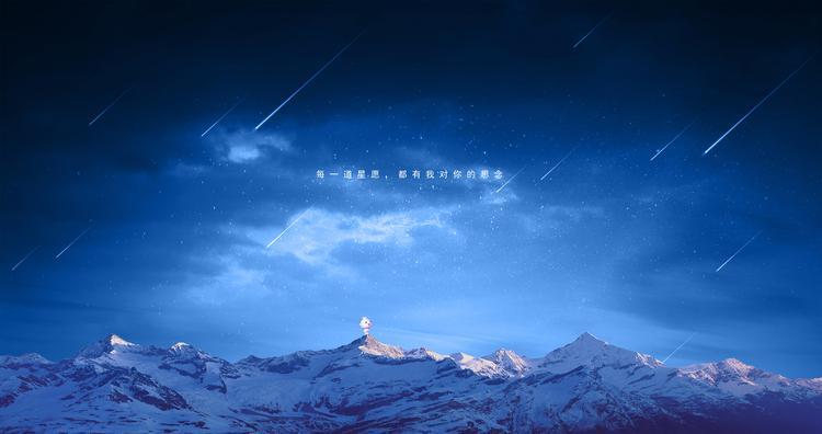 每一道星愿都有我对你的思念 零度鱼意境4K文字壁纸_.jpg