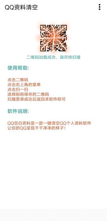 QQ资料清空
