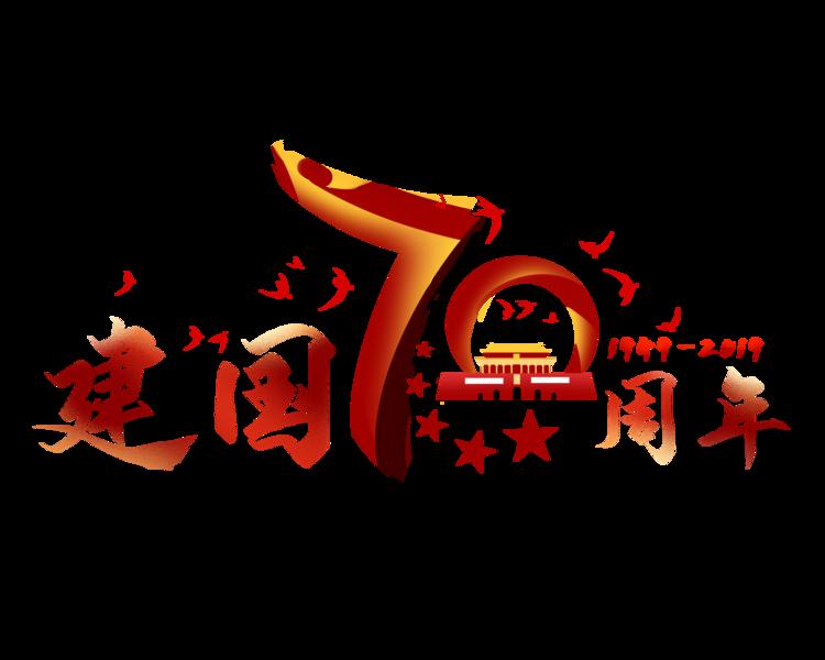 国庆元素 (53).png