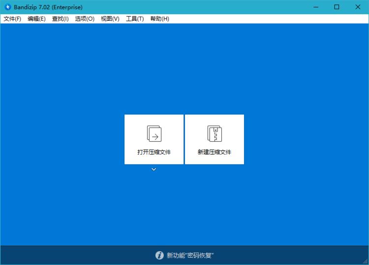 解压缩软件Bandizip v7.09 专业版/企业版激活补丁插图(2)